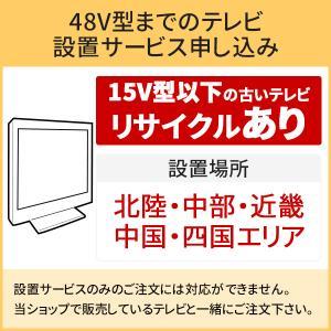 「〜48V型までの薄型テレビ」北陸中部近畿中国四国エリア用【標準設置+収集運搬料金+家電リサイクル券】15型以下の古いテレビの引き取りあ|d-price