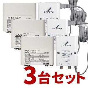 U43A-3SET DXアンテナ 33dB/43dB共用形 UHFブースター 3個セット|d-price