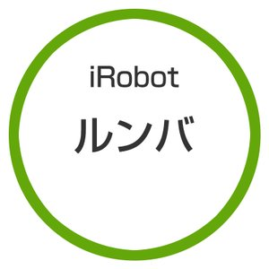 ★【2/23入荷予定】【国内正規品】アイロボット / iRo...