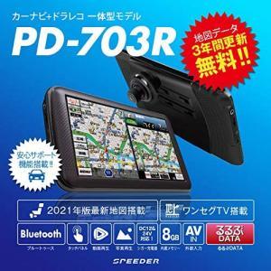 ★SPEEDER ポータブルナビ PD-703R-V21【ドラレコ / ワンセグ】|d-rise2