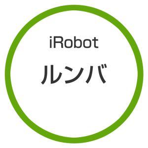 ★【国内正規品】アイロボット / iRobot ロボット掃除...