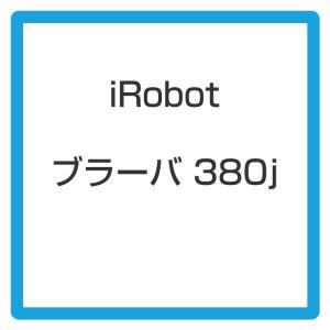 ★アイロボット / iRobot 床拭きロボット ブラーバ380j B380065 【掃除機】