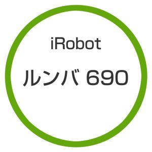 ★アイロボット / iRobot ルンバ690 R690060 【掃除機】|d-rise