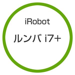 ★アイロボット / iRobot ルンバi7+ i755060 【掃除機】|d-rise
