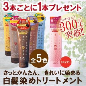 白髪染め ヘアカラートリートメント・カバーグレイ 全5色・シャンプー ( 3本お買い上げで更に1本プレゼント! )|d-shopstyle