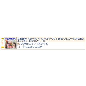 白髪染め ヘアカラートリートメント・カバーグレイ 全5色・シャンプー ( 3本お買い上げで更に1本プレゼント! )|d-shopstyle|05