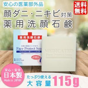 顔の皮脂腺に住む顔ダニ(DEMODEX)、ニキビ菌対策薬用洗顔石鹸です。 殺菌成分イソプロピルメチル...