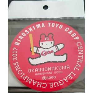 広島東洋カープ×そごう おかいものクマ ステッカー 2017 リーグ優勝記念 コラボ CARP PR|d-suizan-p