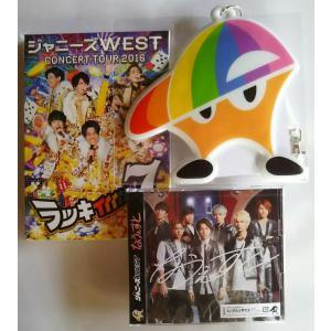新品 送料無料 (早期購入特典)なうぇすと(初回盤)CD&ジャニーズWEST CONCERT TOUR 2016 ラッキィィィィィィィ7(初回限定DVD)(オリジナルパスケース付) 1807 d-suizan-p