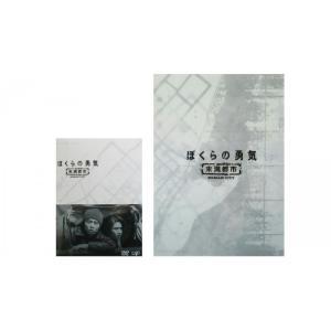 新品 送料無料 (早期購入特典あり)ぼくらの勇気 未満都市 DVD-BOX (オリジナルクリアファイ...