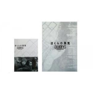 新品 (メーカー特典:オリジナルクリアファイル付) ぼくらの勇気 未満都市 Blu-ray ブルーレ...