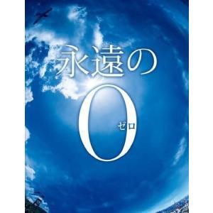 在庫あり 新品 送料無料 永遠の0 Blu-ray 通常版 ブルーレイ 岡田准一 三浦春馬 井上真央 PR d-suizan-p