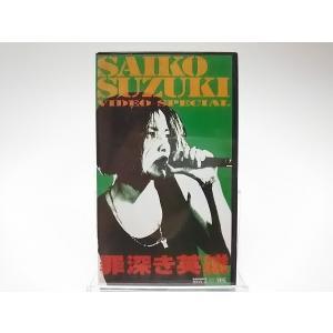 (USED品/中古品) 鈴木彩子 VHS VIDEO SPECIAL 罪深き英雄 SAICO ビデオ PR|d-suizan-p