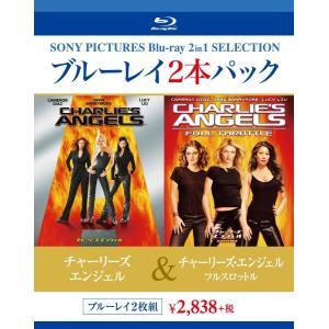 新品 送料無料 ブルーレイ2枚パック チャーリーズ・エンジェル/チャーリーズエンジェル フルスロットル Blu-ray PR|d-suizan-p