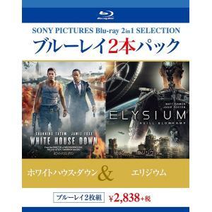 新品 送料無料 ブルーレイ2枚パック ホワイトハウス・ダウン/エリジウム Blu-ray PR|d-suizan-p