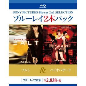 新品 送料無料 ブルーレイ2枚パック ソルト/バイオハザード Blu-ray PR|d-suizan-p