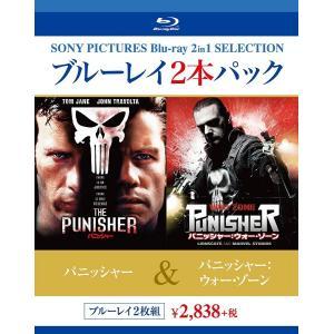新品 送料無料 ブルーレイ2枚パック パニッシャー/パニッシャーウォーゾーン Blu-ray トム・ジェーン ジョン・トラボルタ PR|d-suizan-p