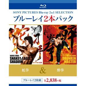 ネコポス発送 蛇拳/酔拳 Blu-ray ブルーレイ2枚パック ジャッキー・チェン PR|d-suizan-p