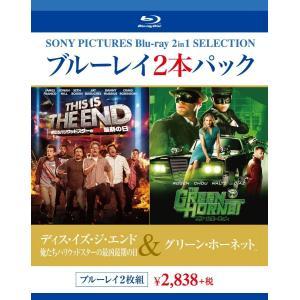 新品 送料無料 ブルーレイ2枚パック ディス・イズ・ジ・エンド 俺たちハリウッドスターの最凶最期の日/グリーン・ホーネットTM Blu-ray PR|d-suizan-p