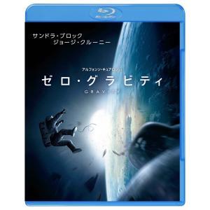 ネコポス発送 ゼロ・グラビティ Blu-ray ブルーレイ ゼログラビティ サンドラ・ブロック ジョージ・クルーニー PR|d-suizan-p