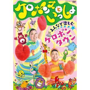 ネコポス発送 DVD ケロポンズといっしょ みんなで楽しむ ケロポンタウン DVD+CD 45497...