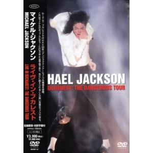 ネコポス発送 マイケル・ジャクソン DVD ライヴ・イン・ブカレスト マイケルジャクソン PR|d-suizan-p