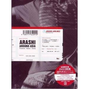 新品 嵐 ARASHI AROUND ASIA 初回生産限定盤 DVD ジャニーズ PR d-suizan-p