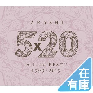 送料無料 嵐 4CD 5×20 All the BEST!! 1999-2019 通常盤 ARASH...