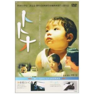 送料無料 トトオ 優しい気持ちになれる短編映画集 DVD 吉田城治 伴野智 1809