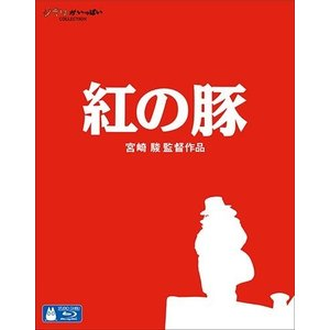 (プレゼント用ギフトラッピング付) 紅の豚 Blu-ray ブルーレイ 宮崎駿 スタジオジブリ PR d-suizan-p