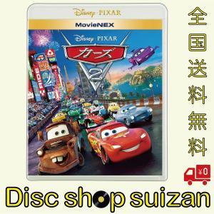 (ギフトボックス付) 送料無料 カーズ2 MovieNEX ブルーレイ+DVD+デジタルコピー クラウド対応+MovieNEXワールド Blu-ray DISNEY ディズニー 1912