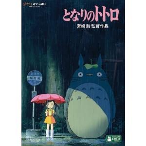 新品  送料無料 となりのトトロ DVD 宮崎駿 スタジオジブリ 価格2 2001