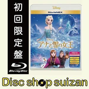 アナと雪の女王 MovieNEX ブルーレイ+DVD+デジタルコピー+MovieNEXワールド Bl...