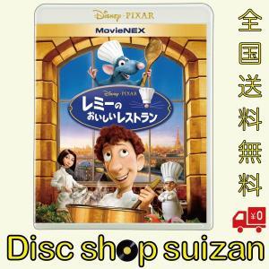 送料無料 レミーのおいしいレストラン MovieNEX ブルーレイ+DVD+デジタルコピー クラウド...