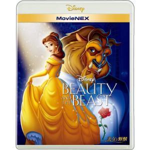 (ギフトボックス付) 送料無料 美女と野獣 MovieNEX Blu-ray ブルーレイ DISNEY ディズニー 子供 キッズ 1912
