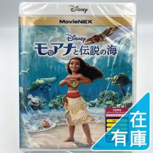 新品 初回限定仕様(特典付) モアナと伝説の海 MovieNEX ブルーレイ+DVD+デジタルコピー...