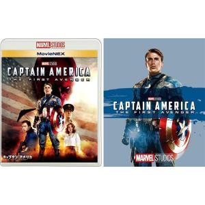 在庫あり 期間限定アウターケース仕様 キャプテン・アメリカ/ザ・ファースト・アベンジャー MovieNEX Blu-ray+DVD+デジタルコピーマーベル mervel 価格4 2107|d-suizan-p