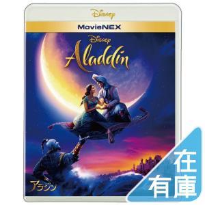 在庫あり アラジン 実写版 MovieNEX ブルーレイ+DVD Blu-ray Disney ディ...