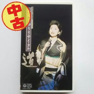(USED品/中古品) 石川さゆり VHS 歌手生活二十周年記念 石川さゆりリサイタル 道 ビデオ PR|d-suizan-p