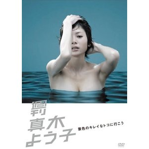 送料無料 週刊真木よう子 景色のキレイなトコに行こう  DVD  温水洋一 豊島圭介 (監督)