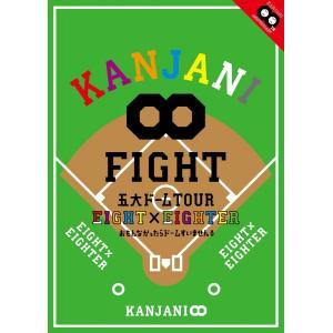 新品 送料無料 関ジャニ∞ (エイト) DVD KANJANI∞ 五大ドームTOUR EIGHT×E...