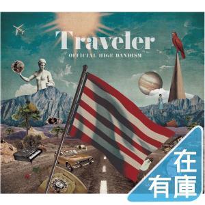 在庫あり 新品 送料無料 Official髭男dism CD Traveler 通常盤 ヒゲダン 価...