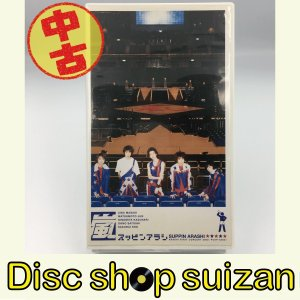 (USED品/中古品) スッピンアラシ SUPPIN ARASHI  嵐 未DVD VHS ビデオ PR|d-suizan-p