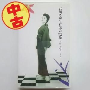 (USED品/中古品) VHS 石川さゆり音楽会' 93秋 夢をみましょ ビデオ PR|d-suizan-p