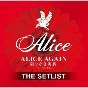 新品 送料無料 アリス CD ALICE AGAIN 限りなき挑戦 OPEN GATE THE SE...