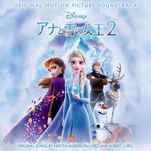 送料無料 アナと雪の女王 2 オリジナル・サウンドトラック CD サントラ 松たか子 神田沙也加 Disney PR