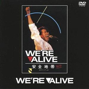 廃盤 DVD 安全地帯ライヴ'84サマーツアーより We're ALIVE 期間限定プライス 玉置浩二 PR|d-suizan-p