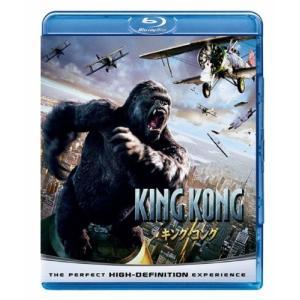 新品 送料無料 キング・コング (キングコング)Blu-ray ブルーレイ ナオミ・ワッツ エイドリアン・ブロディー|d-suizan-p