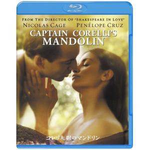 廃盤 コレリ大尉のマンドリン Blu-ray ブルーレイ ニコラス・ケイジ ペネロペ・クルス ジョン・マッデン MIRAMAX PR|d-suizan-p