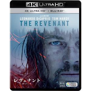 送料無料 レヴェナント:蘇えりし者(2枚組)(4K ULTRA HD + Blu-ray ブルーレイ...